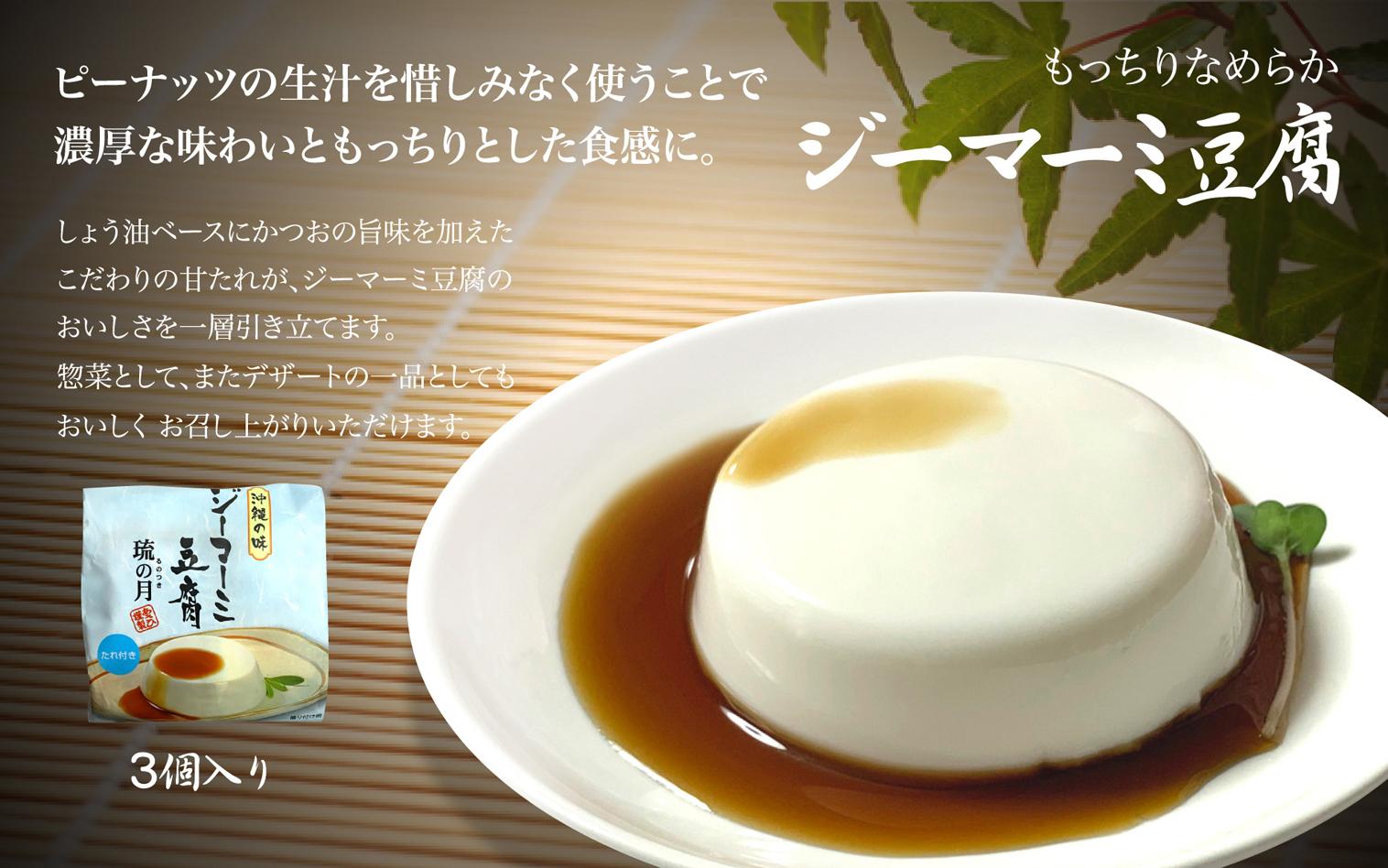 ジーマーミ豆腐 盛り付けバナー