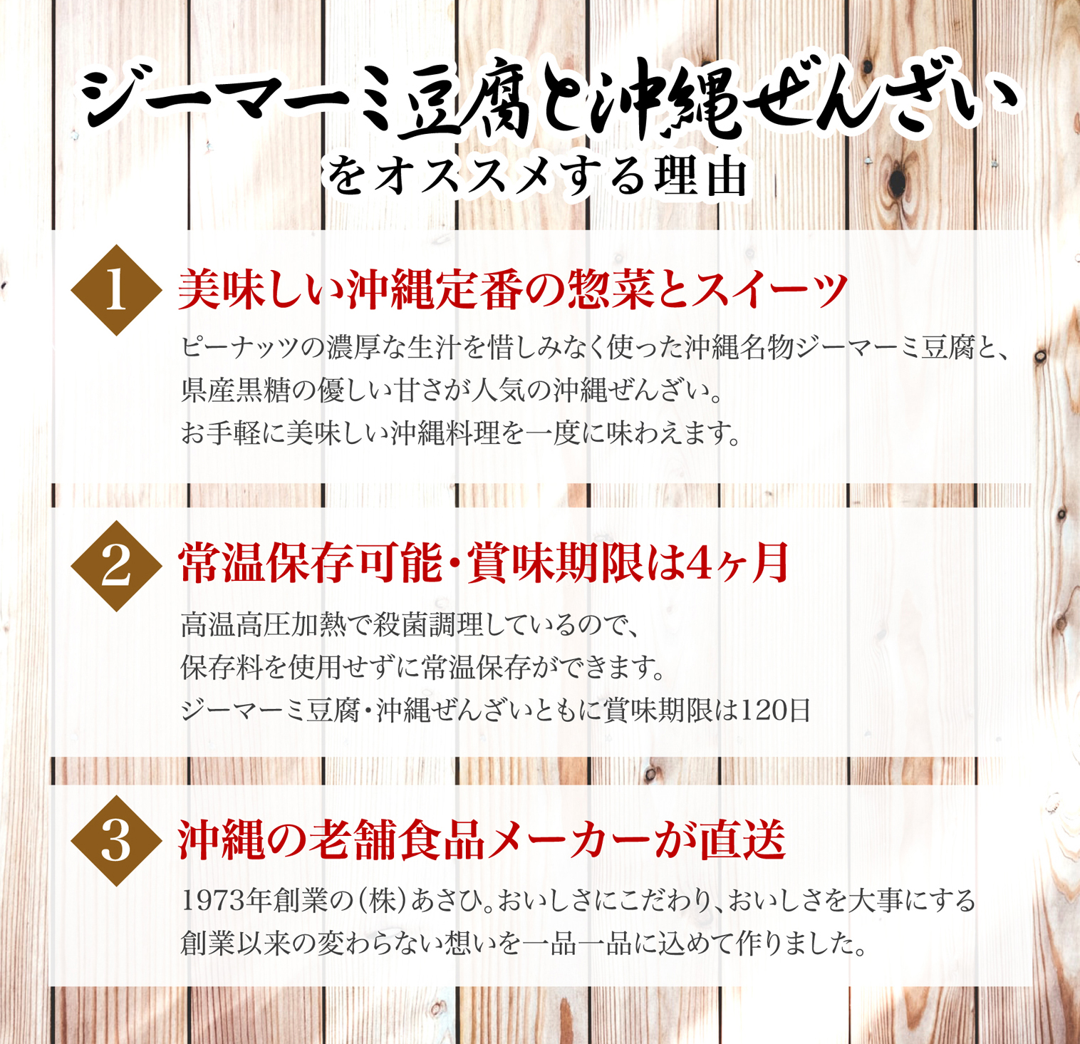 ジーマーミ豆腐と沖縄ぜんざい オススメバナー