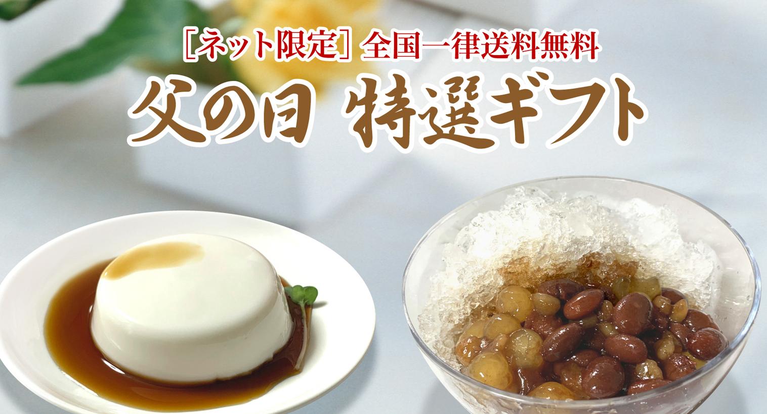 ジーマーミ豆腐と沖縄ぜんざい トップバナー