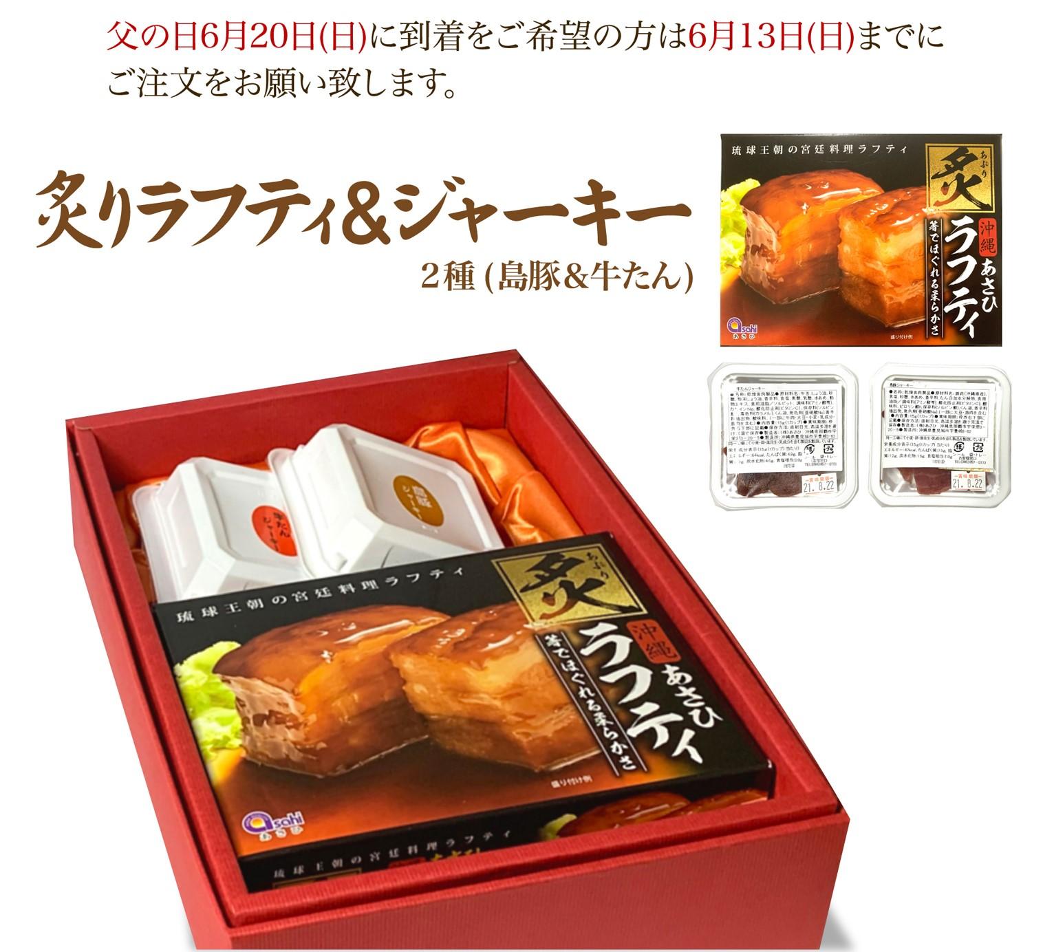 炙りラフティ&ジャーキー2種 外箱バナー