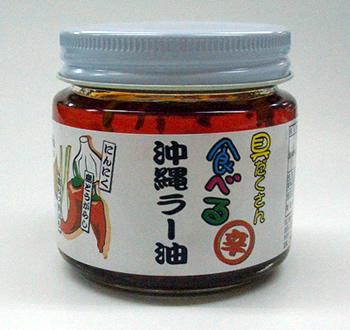 具だくさん 食べる 沖縄ラー油